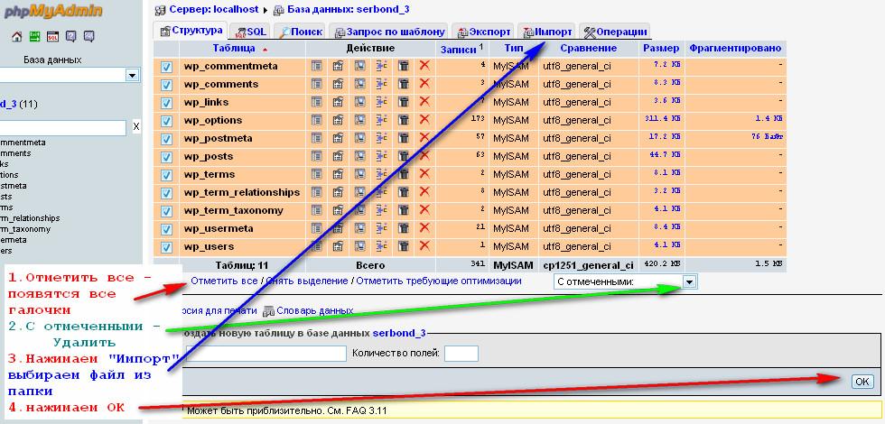 восстанавливаем базы данных