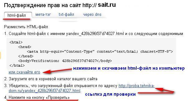 Yandeks Vebmaster - kak podtverdit' prava na sait html-fai`l