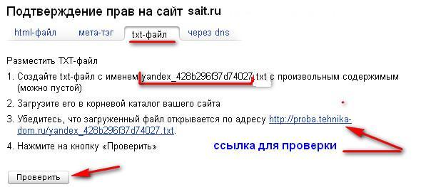 Yandeks Vebmaster - kak podtverdit prava na sait txt-fail