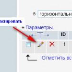 Меняем логин для входа в админ-панель - редактирование