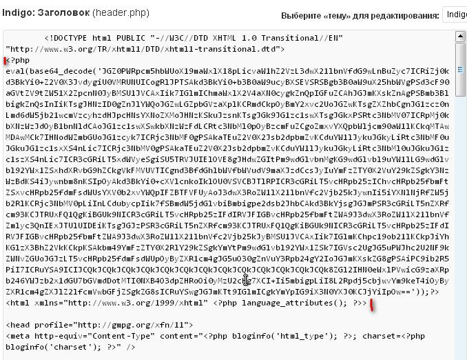 Вредоносный Код В .Php