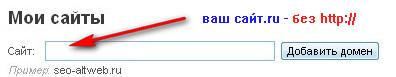 Megaindeks - вводим домен