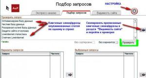 Подбор запросов - Sait-auditor