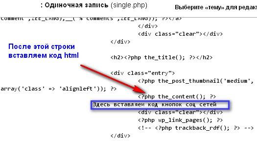 фрагмент кода single.php