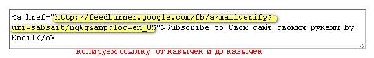 FeedBurner ссылка для подписки