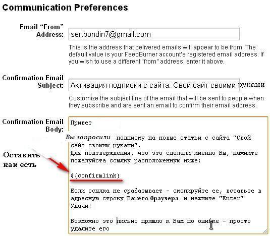 FeedBurner внешний вид письма подтверждения на русском языке