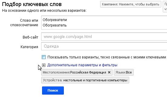 google adwords подбор ключевых слов