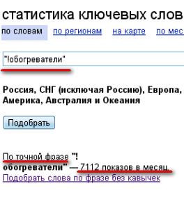 wordstat.yandex - подбор ключевых слов