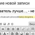 Текстовый редактор - заголовок к статье