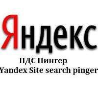 Yandeks.PDS Pinger_Yandex Site search pinger