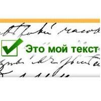 Original`ny`e teksty` Yandex Vebmaster