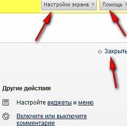 настройки экрана - панель управления сайтом на WordPress