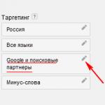 Google и поисковые партнеры