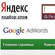 podbor cliuchevy`kh Yandex i Google