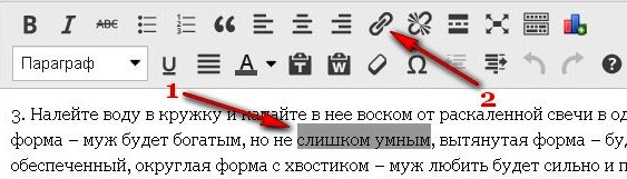 выделяем фразу в тексте - анкор