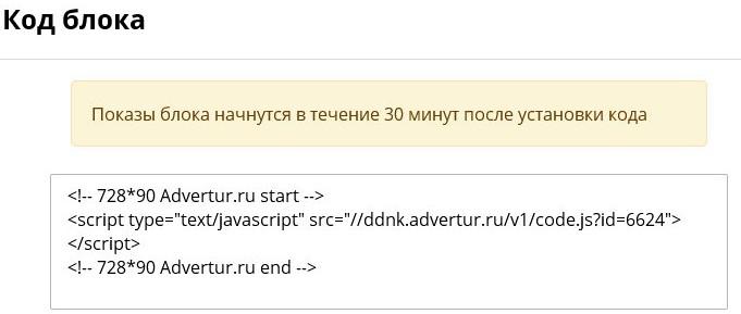 рекламный код от Advertur