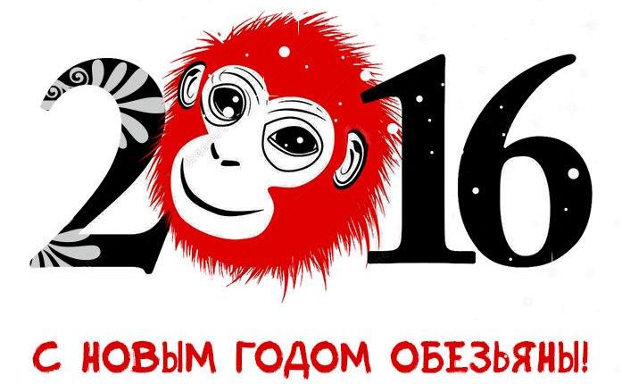 новый год 2016 год обезьяны