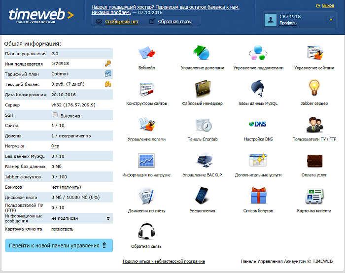 timeweb-старая-панель-управления