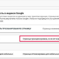 stranitca-proindeksirovana-no-ee-net-v-faile-sitemap