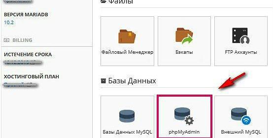 ikonka-razdela-phpmyadmin
