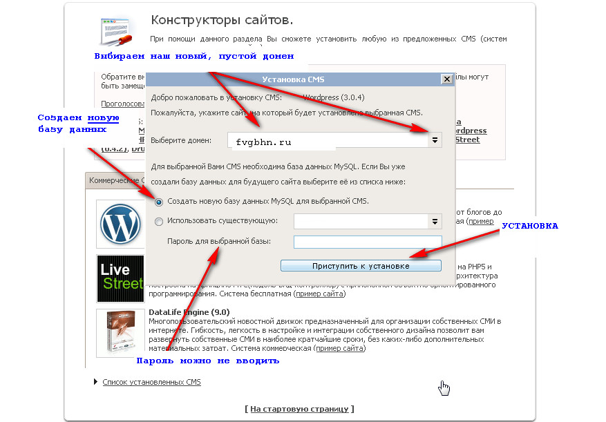 Устанавливаем WordPress на сайт