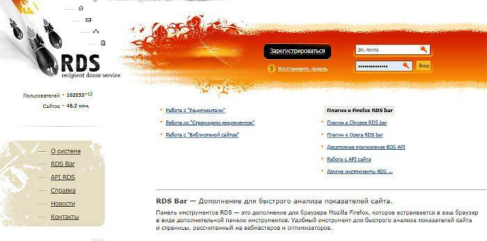 rds-bar