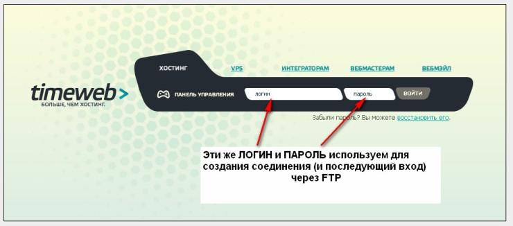 ftp логин пароль от хостинга