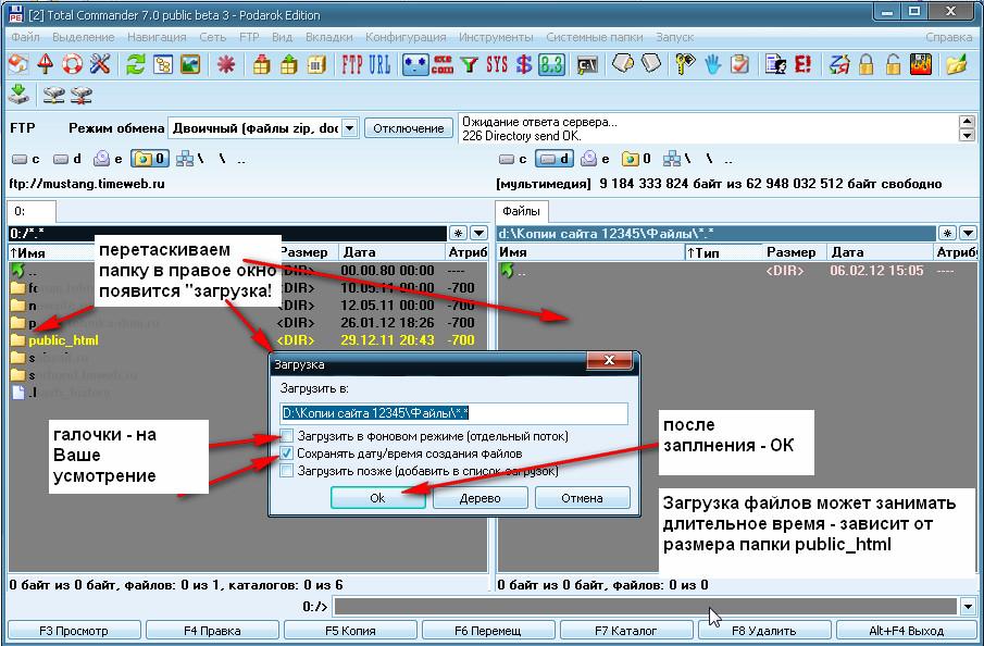 Резервируем файлы сайта FTP на Total Commander
