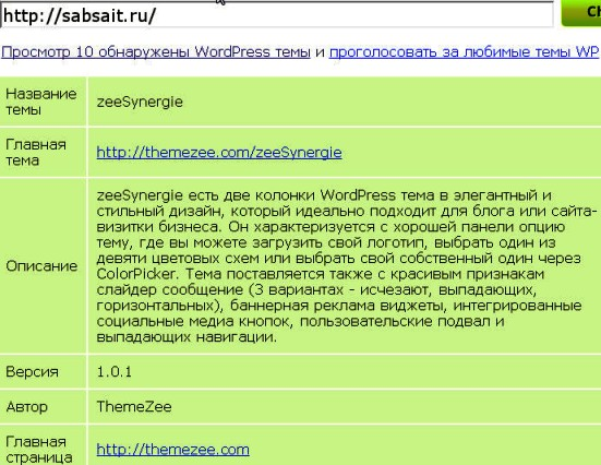Результат по поиску название шаблона WordPress