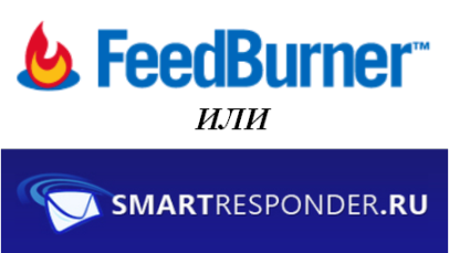 Feedburner или SmartResponder - какая рассылка нужна?