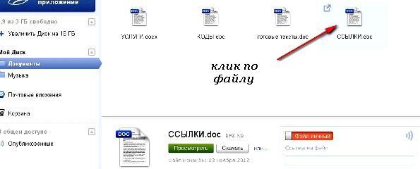 Яндекс.Диск-файлы