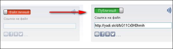 Яндекс.Диск - личный - публичный файл
