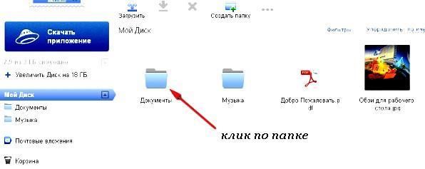 Яндекс.Диск-папки