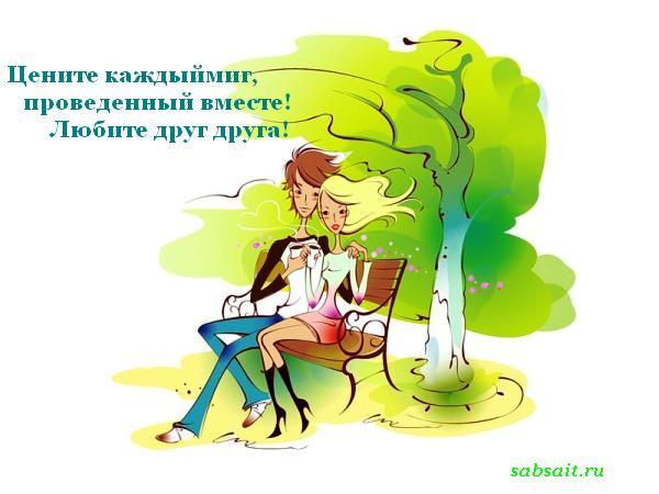С Днем святого Валентина! Поздравляю с Днем Любви!