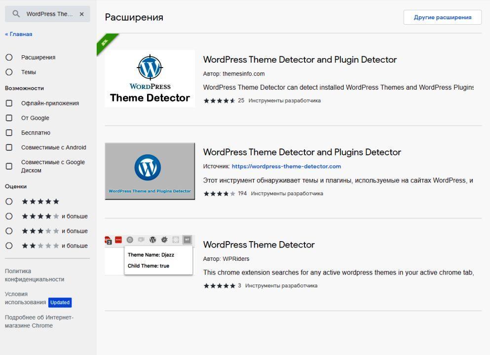 Rasshireniia Google Chrome WordPress - Theme Detector and Plugin Detector