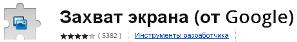 расширение для браузера Хром - Zahvat ekrana (ot Google)
