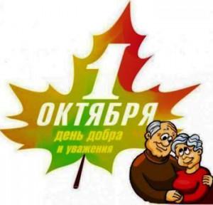 1 октября День пожилого человека