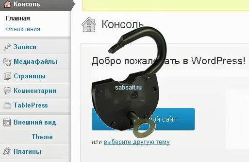 kak-zaiti-v-admin-panel-wordpress