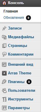 панель управления-консоль-левая колонка-меню