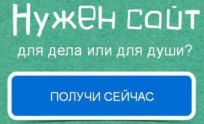 Готовый сайт бесплатно от SprintSait