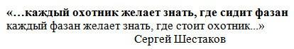 ...каждый охотник желает знать, где сидит фазан... (Сергей Шестаков)