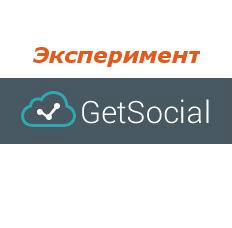 GetSocial продвижение сайтов за счет социальных сигналов
