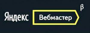 Новый Яндекс_Вебмастер бета-версия