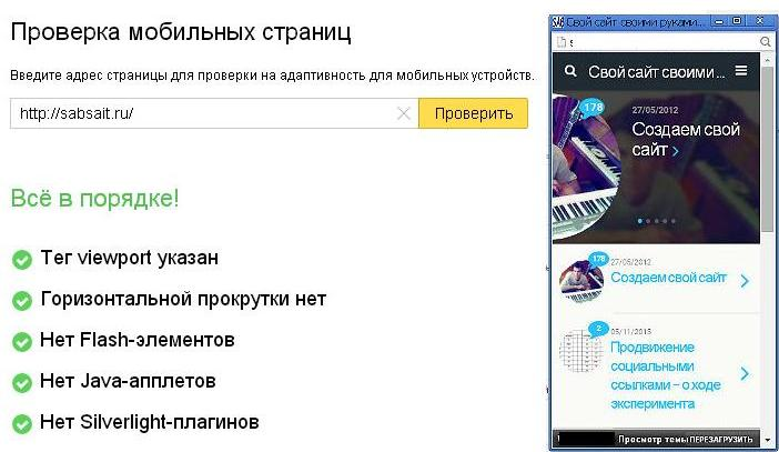 Проверка мобильных страниц