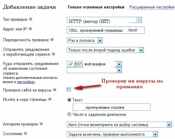 dobavlenie-zadachi-na-ping-admin_ru