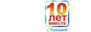 hosting-taimveb-besplatno-10-let
