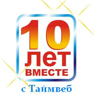 Хостинг Timeweb бесплатно на 10 лет