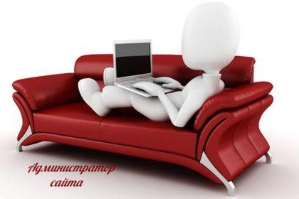Администратор сайта