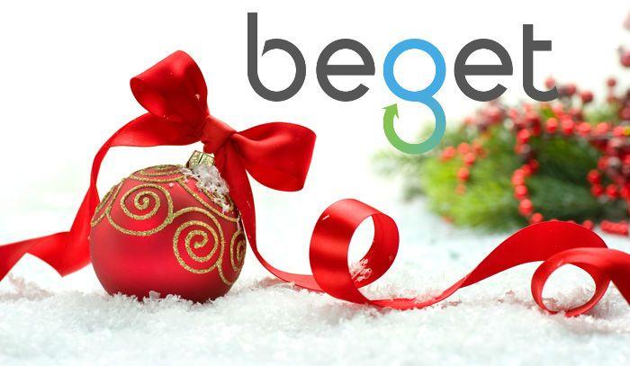 хостинг-beget-акция-новогодняя