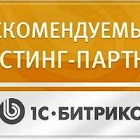 reg_ru-rekomenduemyj-xostning-partner-1s-bitriks